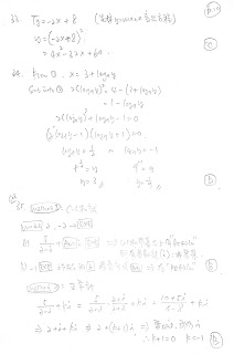 2017 DSE Math P2 Solution (Q33,34,35)