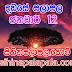 Lagna Palapala Ada Dawase  | ලග්න පලාපල | Sathiye Lagna Palapala 2020 | 2020-01-12