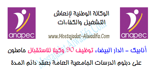 أنابيك - الدار البيضاء توظيف 90 وكيلا للاستقبال حاصلون على دبلوم الدرسات الجامعية العامة بعقد دائم المدة