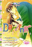ขายการ์ตูน Darling เล่ม 26