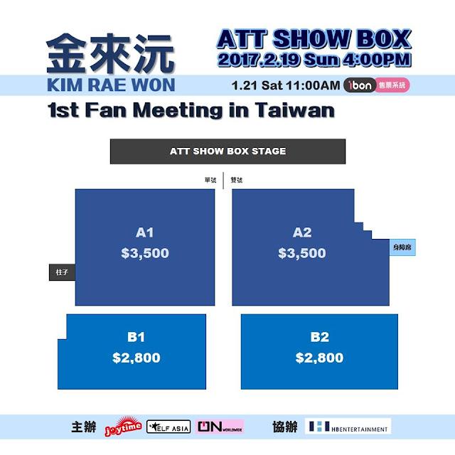 金來沅台灣粉絲見面會座位圖與價格