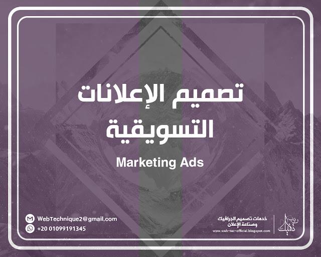 ويب تكنيك لتصميم الإعلانات التسويقية