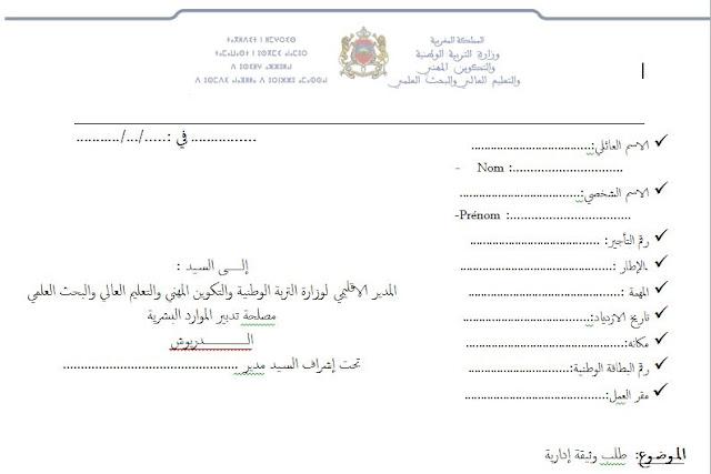 جديد وثائق لطلب رخص ووثائق إدارية