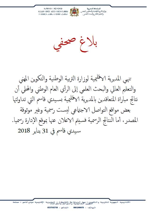 بلاغ من مديرية سيدي قاسم تؤكد أن النتائج المنشورة غير رسمية