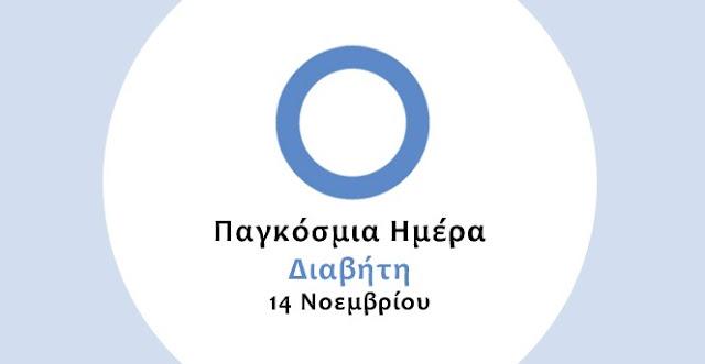 Ομιλία για τον Σακχαρώδη Διαβήτη στο πρώην Δημοτικό Σχολείο Κουρτακίου