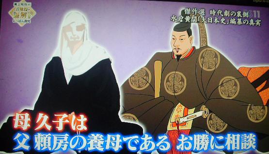 西方浄土筑紫嶋: 水戸光圀と鎌倉...