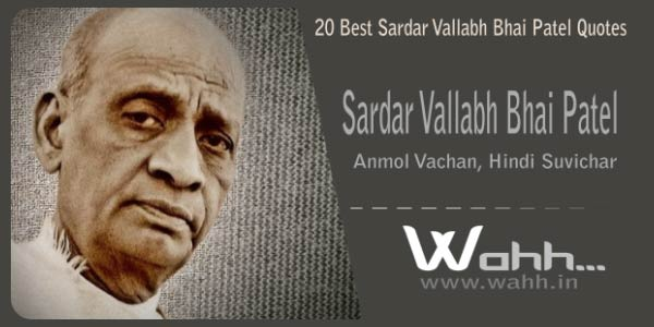 Famous-Quotes-of-Sardar-Vallabhbhai-Patel-in-Hindi