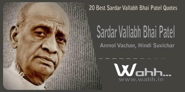 Famous-Quotes-of-Sardar-Vallabhbhai-Patel-in-Hindi