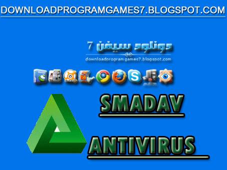 Smadav 2017 11.2 إنتهى فيروس Shortcut نسخة جديدة 2018,2017 h.jpg