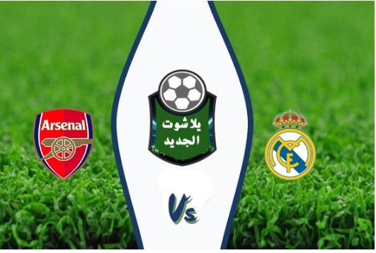 نتيجة مباراة ريال مدريد وارسنال اليوم 24-07-2019 الكأس الدولية للأبطال