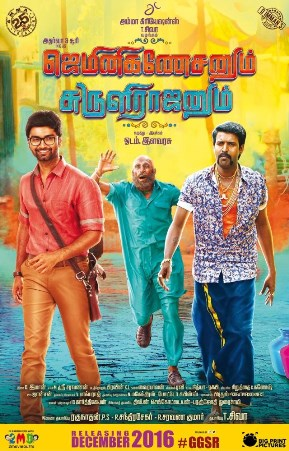 Atharvaa, Soori, Regina Cassandra Tamil movie Gemini Ganeshanum Suruli Raajanum 2017 wiki, full star-cast, Release date, Actor, actress, Song name, photo, poster, trailer, wallpaper
