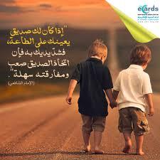 تحضير نص أخلاق صديق في اللغة العربية للسنة الثانية متوسط الجيل الثاني