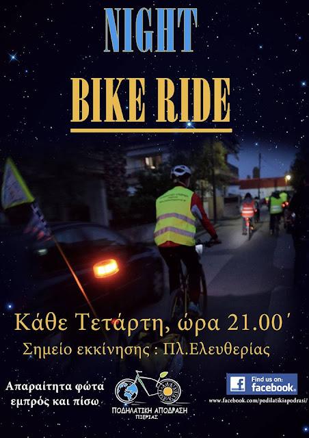 Καλοκαιρινή ποδηλατοβόλτα με την Ποδηλατική Απόδραση Πιερίας.