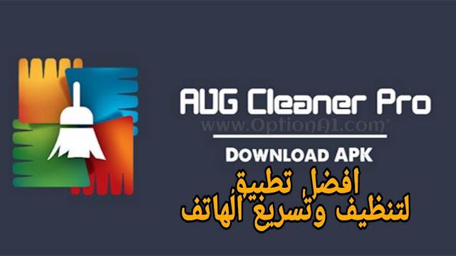 تحميل تطبيق AVG Cleaner PRO مجانا اخر اصدار لتنظيف وتسريع هواتف الاندرويد