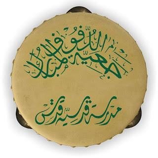 Al Mubarok Qudsiyyah Logo - MP3 Rebana Hadroh dan Sholawat Al Mubarok Qudsiyyah [11 Album 101 MP3]