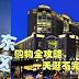 台北东区购物全攻略,除了台北101购物中心,还有这些好逛的,包你一天逛不完!