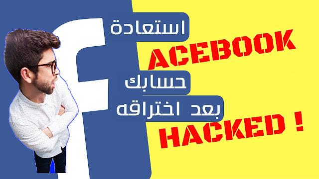 استرجاع حساب الفيسبوك,استرجاع حساب مسروق,استعادة حساب فيسبوك,استرجاع حساب فيسبوك مسروق,استرجاع حساب فيسبوك,الفيسبوك,استرجاع حساب فيس بوك,استرجاع حساب الفيس بوك,استرداد حساب فيسبوك,استعادة حساب فيسبوك مخترق,استعادة,حساب,استرجاع حساب الفيس بوك المعطل,فيسبوك,استرجاع حساب الفيسبوك المخترق,استرجاع حساب الفيس المسروق,استرداد حساب فيسبوك مسروق,استعادة الحساب فيس بوك المسروق,استرداد حساب الفيسبوك اذا نسيت كلمه المرور والإيميل,استرجاع حساب الفيسبوك المسروق,حساب فيسبوك,استرجاع حساب فيسبوك مخترق