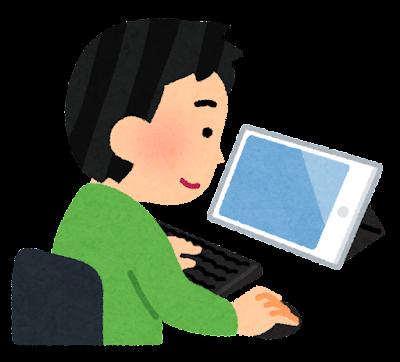 タブレットをキーボードで操作する人のイラスト(マウスとキーボード)