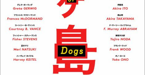 "First Poster for Wes Anderson's Latest Film ""Isle of Dogs"""