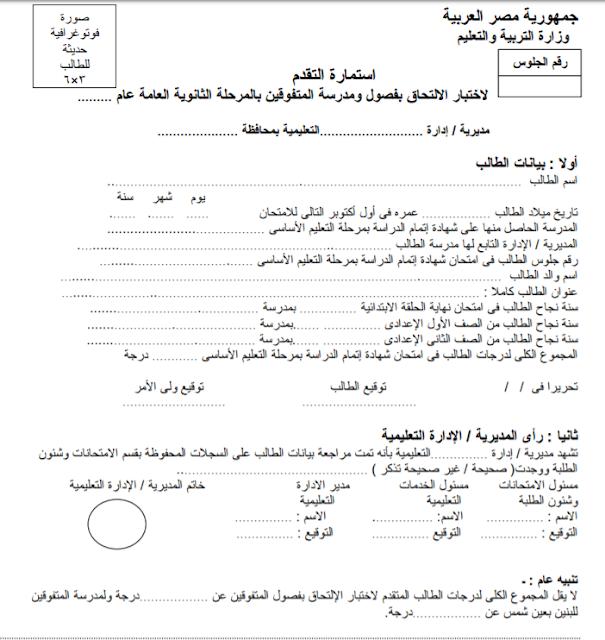 نموذج طلب التقدم لإختبار الإلتحاق بفصول ومدرسة المتفوقين بالثانوية العامة 2019