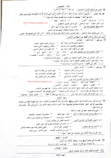 صورة امتحان اللغة العربية للثالث الإعدادي الترم الأول 2019 محافظة البحيرة 2