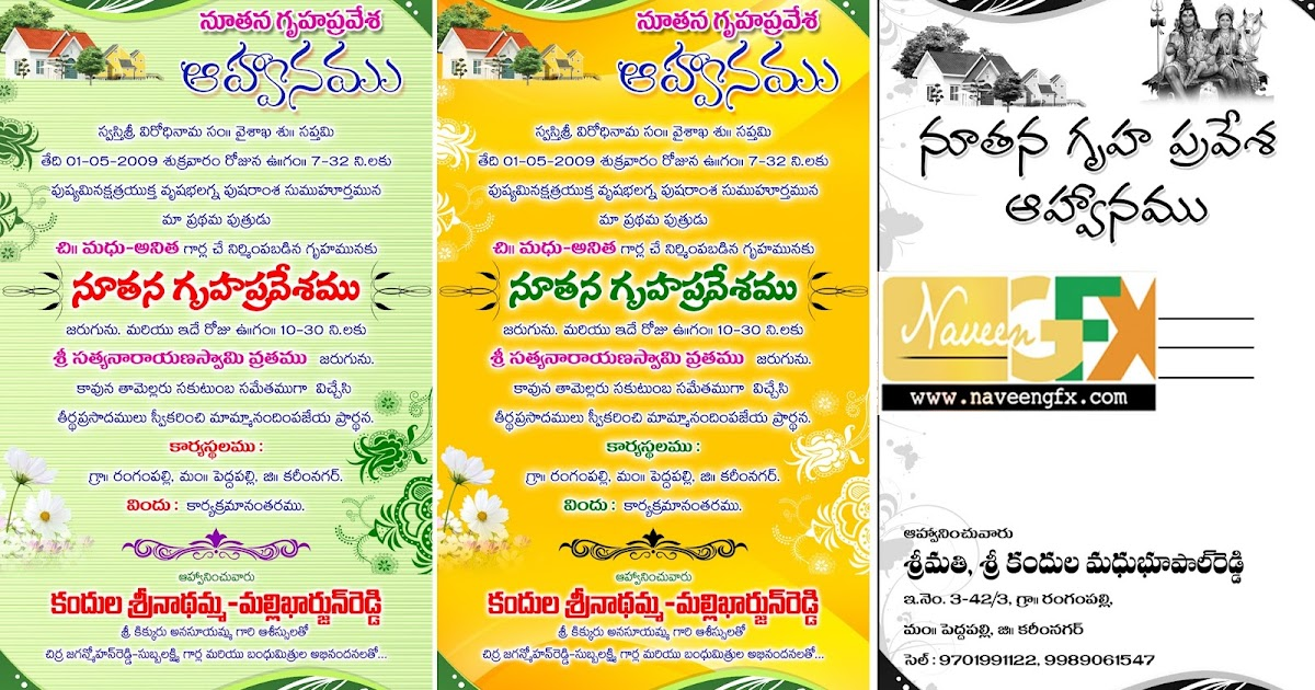 Gruhapravesam Invitation Telugu Southernsoulblogcom - Birthday invitation letter in telugu
