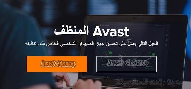 https://www.rftsite.com/2018/09/avast-cleanup.html