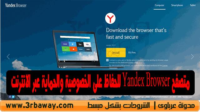 متصفح Yandex Browser للحفاظ على الخصوصية والحماية عبر الانترنت
