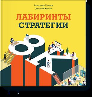 книга Лабиринты стратегии. 8К - хорошее базовое руководство по стратегическому консультированию