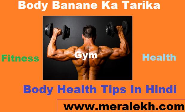 Bina Gym Ke Body Banane Ka Tarika | Body Health Tips In Hindi- www.meralekh.com