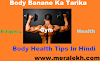 Bina Gym ke Ghar Par  Body Banane Ka Tarika | Body Health Tips In Hindi