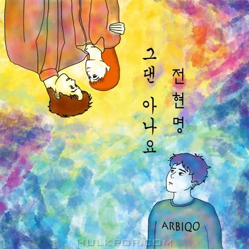Jeon Hyeonmyeong – Do You Know (feat. Jang Taehyuk) – Single