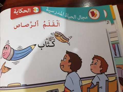 القلم الرصاص المستوى الثاني كتابي في اللغة العربية
