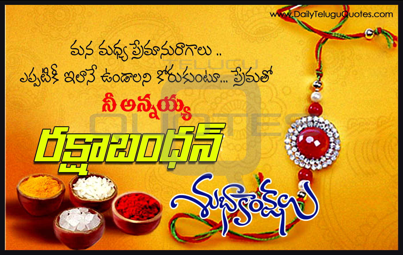 Happy rakha bandhan greetings in telugu quotes images best wishes raksha bandhan quotes in telugu hd pictures rakhi kristyandbryce Image collections