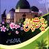 Syeduna Hazrat Bilal  Urdu Pdf Book  by  Pro.Muhammad Tufail Chaudary