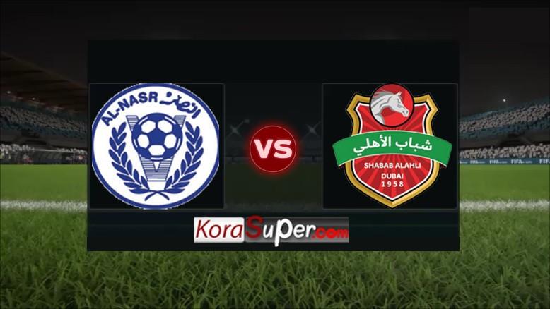 مشاهدة بث مباراة شباب الأهلي دبي ضد النصر الإماراتي 07-09-2019