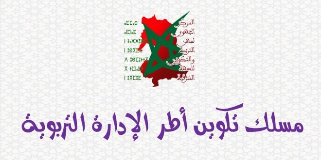 مصدر وزاري: الإفراج عن تعويضات خريجي مسلك الإدارة التربوية