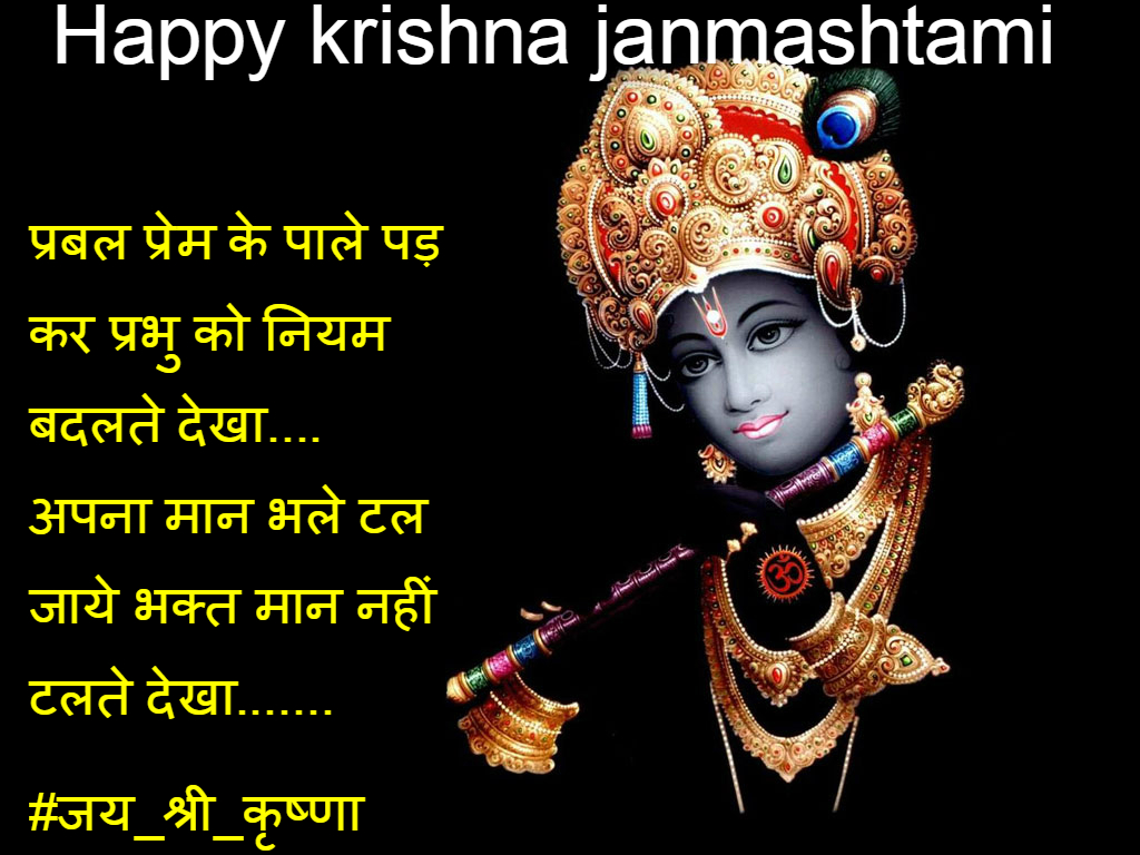 19 janmashtami wishes in hindi language font janmashtami wishes in hindi ➤ Krishna Radha Love Quotes