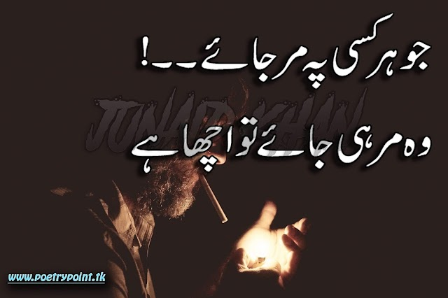 """2 lines sad urdu poetry"""" jo hr kisi pe mr jae."""" //  Sad poetry// Urdu Poetry // Sad Urdu Poetry Sms"""