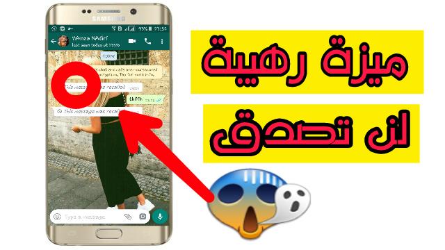 لعشاق ومستخدمي الواتساب Whatsapp ميزة رهيبة تمكنك من حذف الصور والفيديوهات والرسائل لأي محادثة