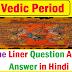 Vedic Period one Liner Question And Answer in Hindi