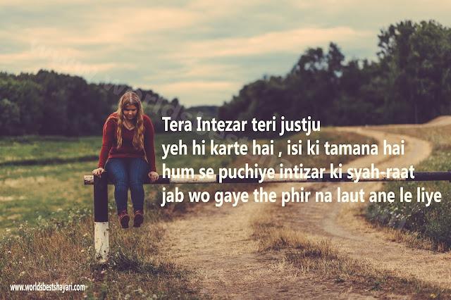 Intezaar Shayari | Sad Intezaar Shayari | Intezaar Shayari Hindi |