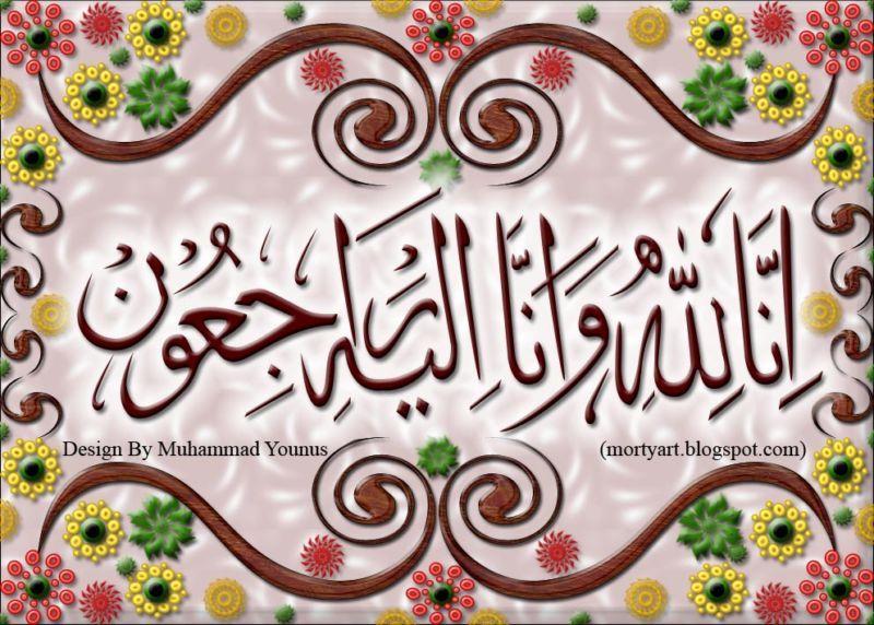 tulisan arab inna lillahi wa inna ilaihi raji un dan artinya welcome to my site tulisan arab inna lillahi wa inna