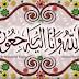 Tulisan Arab Inna lillahi wa inna ilaihi raji'un dan artinya