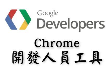 Chrome 開發人員工具__調整部落格版面實作