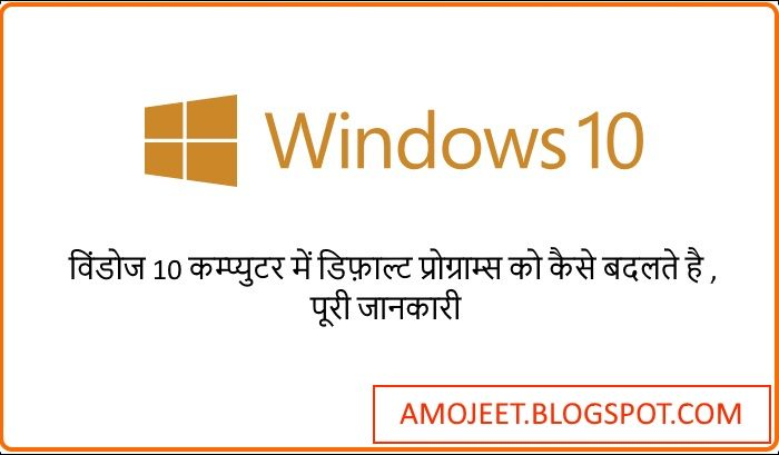 Windows 10 Computer Me Default Programs Ko Change Kaise Kare