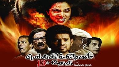 Vellikizhamai 13am Thethi Movie Online