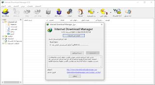 تحميل عملاق التحميل من الانترنت Internet Download Manager 6.32 Build 11