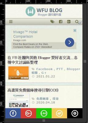 wfublog-1-部落格行動版首頁版面設計﹍9 個網站效果欣賞