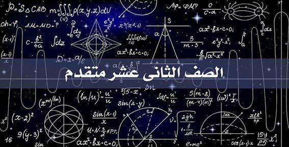 ملزمة فيزياء الوحدة الرابعة فصل أول صف ثانى عشر متقدم